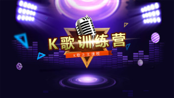 称霸KTV,学习歌手们的唱歌技巧 快速成为唱歌高手