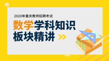 2020重庆教师公招数学学科专业知识模块精讲