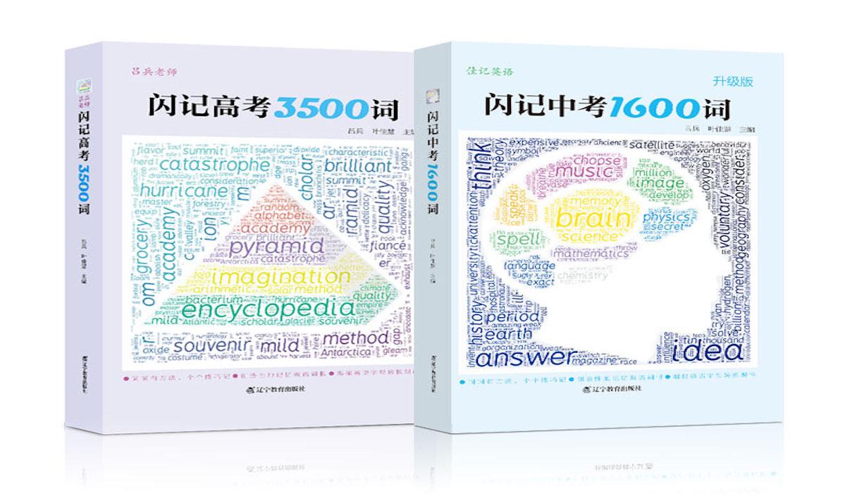 英语单词速记7大方法