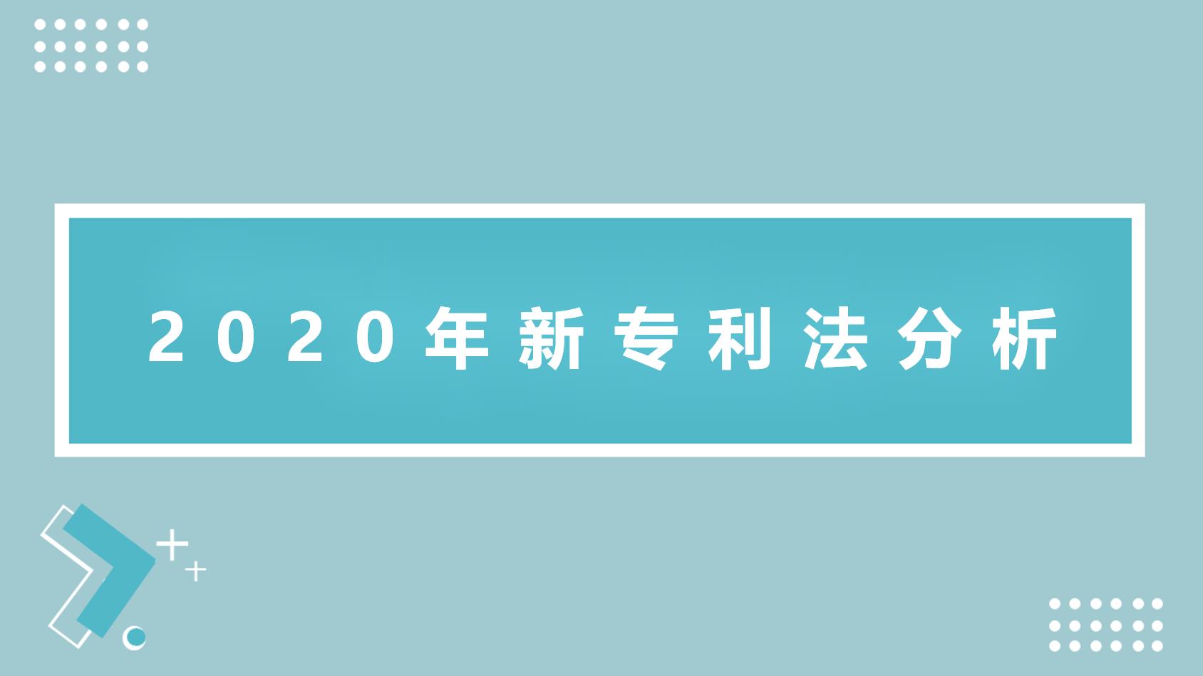 【标准政策解读】2020年新专利法分析