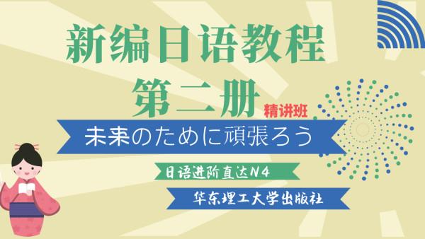【从零基础到N4】新编日语教程二精讲班