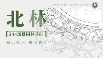 2022北京林业大学344风景园林基础考点系统精讲(全程系统复习)