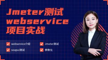 软件测试之Jmeter测试webservice项目实战