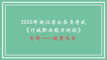 2020年浙江省公务员考试—数量关系专项