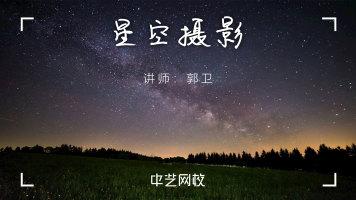 【摄影】如何拍摄璀璨星空-星空摄影课-郭卫-录播-中艺