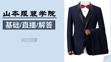 服装打版服装纸服装制版裁剪-样双领衬衫打板教程