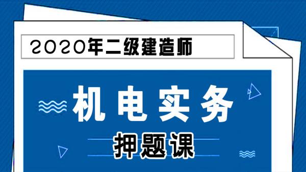 【游一男】2020年二建二级建造师机电工程实务押题课