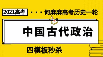2021何麻麻高考历史文综中国古代政治