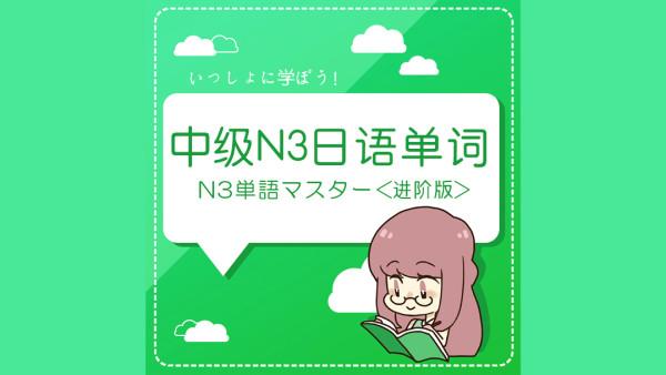 旭文日语网络课堂-N3单词课程-进阶篇