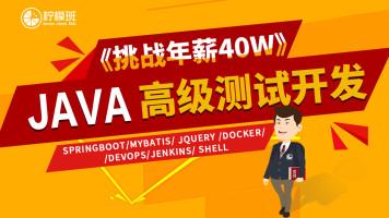软件测试之Java高级软件测试开发第1-2期【柠檬班】