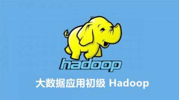 大数据应用初级Hadoop实战课程零基础快速入门