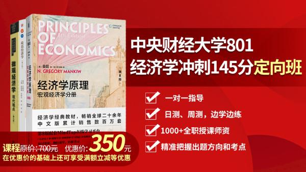 中央财经大学801经济学冲刺课程,145分定向班送笔记送题库