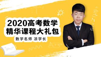 2020高考数学精华课程大礼包(1元拼团)