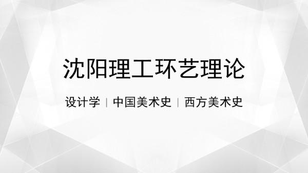 沈阳理工大学环艺考研理论
