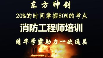 2019年东方神剑一级注册消防工程师培训【清华学霸助力一次通关】