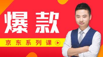 【钴京电商学院VIP年卡】2018京东运营快速提升排名打造爆款