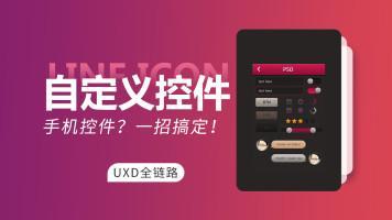 UI设计中的控件设计