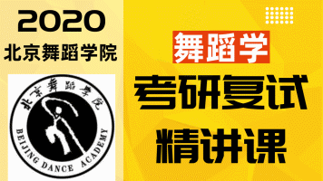2020北京舞蹈学院舞蹈学学硕复试课程