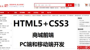 HTML5+CSS3商城前端-PC端和移动端开发