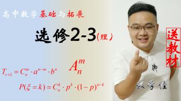2020选修2-3全套(送教材)—排列组合二项式高二数学新高考数学