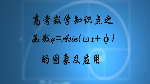 高考知识点3.5函数y=Asin(ωx+φ)的图象及应用