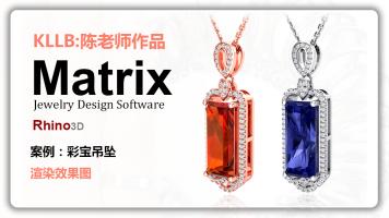 Rhino 3D (犀牛) / Matrix 珠宝设计  长方形彩宝吊坠