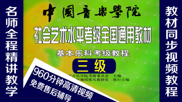 中国音乐学院 基本乐科(三级)名师精讲乐理视频教程