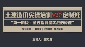 土建造价VIP定制班 第一阶段:全过程算量实战必修课