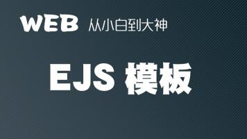 EJS模板-Web前端从小白到大神