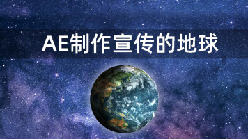AE制作宣传片中的地球