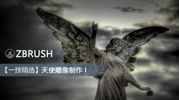 ZBrush【一技精选】天使雕塑制作 I
