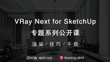 【活力网】VRay Next for SketchUp 渲染技巧干货分享