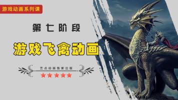 3Dmax丨游戏飞禽动画丨零基础学习丨三维游戏动画入门教程