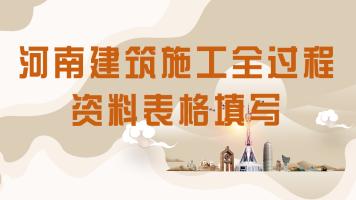 【河南分区】筑业软件河南建筑施工全过程资料表格填写培训