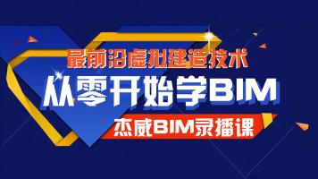 【录播】从零开始学BIM一(最前沿的虚拟建造技术)【杰威培训】