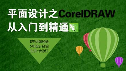 平面设计之CoreIDRW(从入门到精通)【聚成教育】