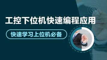 工控下位机快速编程及应用【新阁教育】