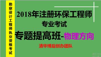 2018年注册环保工程师(专业考试)-专题提高班-物理方向
