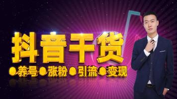 【直播】新媒体抖音快手淘宝客 0基础打造赚钱短视频