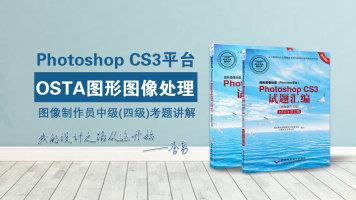 PhotoshopCS3平台中级(四级)OSTA考题全解