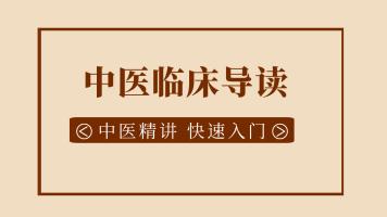 中医临床课导读