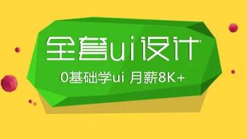 UI设计教程细致课程高清录播【 IT部落窝学院】