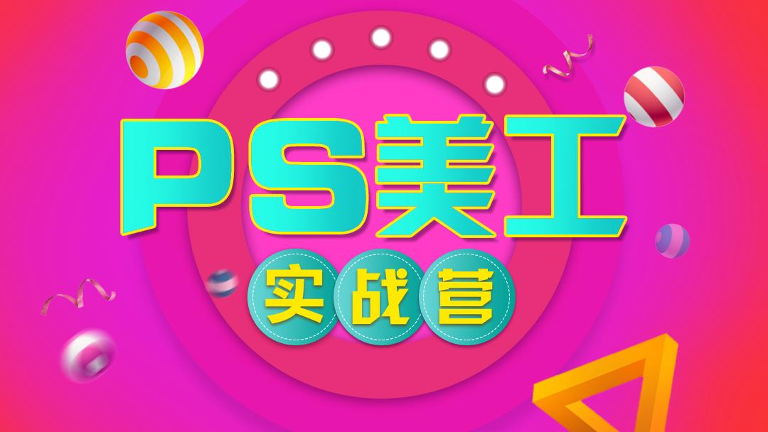 PS/电商美工/淘宝美工/PS学习/PS教程/平面设计/主图/海报/北鱼