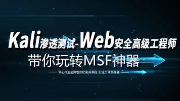 Kali渗透测试/web安全/网络安全/SRC漏洞/有奖学习/MSF训练营
