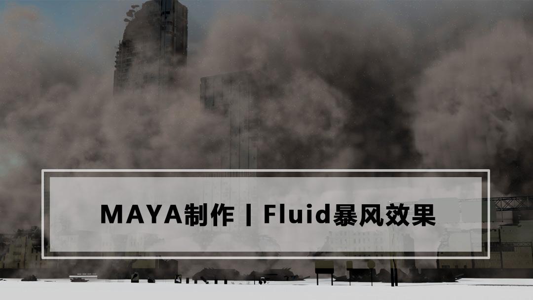 Fluid暴风效果丨MAYA特效丨影视特效丨王氏教育集团