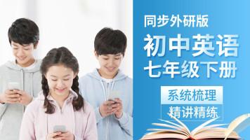 【录播】初一下册 七年级下册英语课程外研版 词汇语法知识点梳理