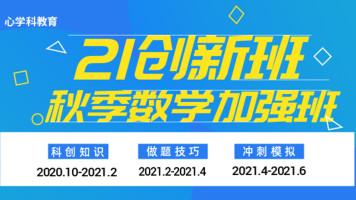 2021中科大创新班秋季加强班(数学)
