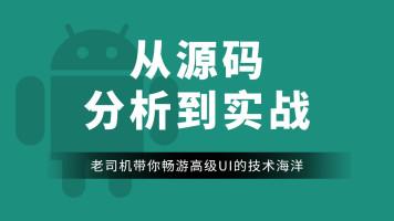 【训练营】Android高级UI从源码到实战分析