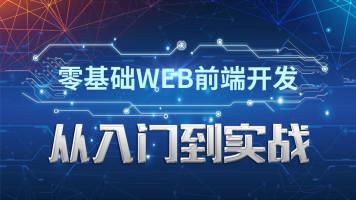 零基础WEB前端开发——HTML及CSS基础