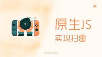 原生JS扫雷游戏实战开发【渡一教育】